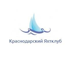 Краснодарский Яхтклуб